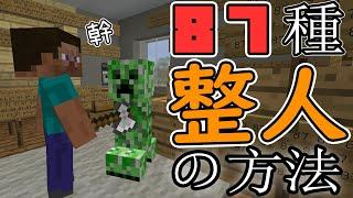 【Minecraft】87種整人方法