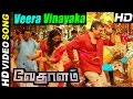 Vedalam Tamil Movie | Scenes | Veera Vinayaka Song | Ajith, Shruthi Haasan, Lakshmi Menon |