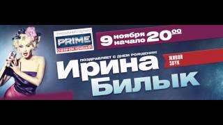 9 ноября 2012 Ирина Билык в ресторане Малиновка(, 2013-01-14T10:55:50.000Z)