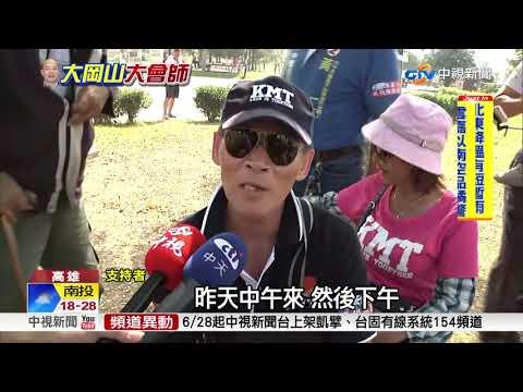 韓國瑜大岡山造勢倒數! 2萬張椅海超壯觀│中視新聞 20181114