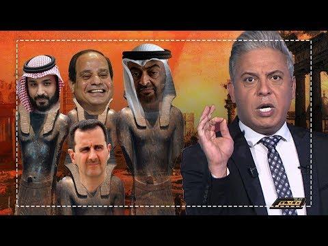 #معتز_مطر : بن زايد و بن سلمان و بشار و السيسي فراعنة اليوم .. وهل اختلفوا عن فراعنة الأمس ..؟!