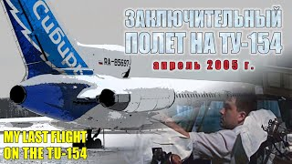 My last flight as a pilot on the Tu-154 (April 2005). Domodedovo-Kemerovo-Domodedovo (ENG Subtitles)