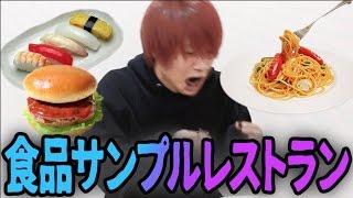 【本物そっくり】食品サンプルを見破れるか!? thumbnail