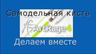 Как сделать самодельную кисть в ArtRage