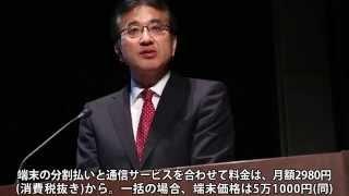 VAIO、「バイオフォン」発表 - 日本通信 採用