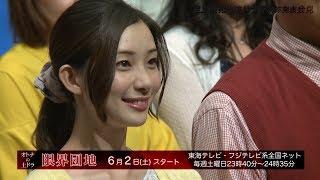 【足立梨花】ドラマ『限界団地』制作発表会見