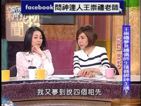 160610新聞挖挖哇:王崇禮老師談禮儀師陽痿一年案例