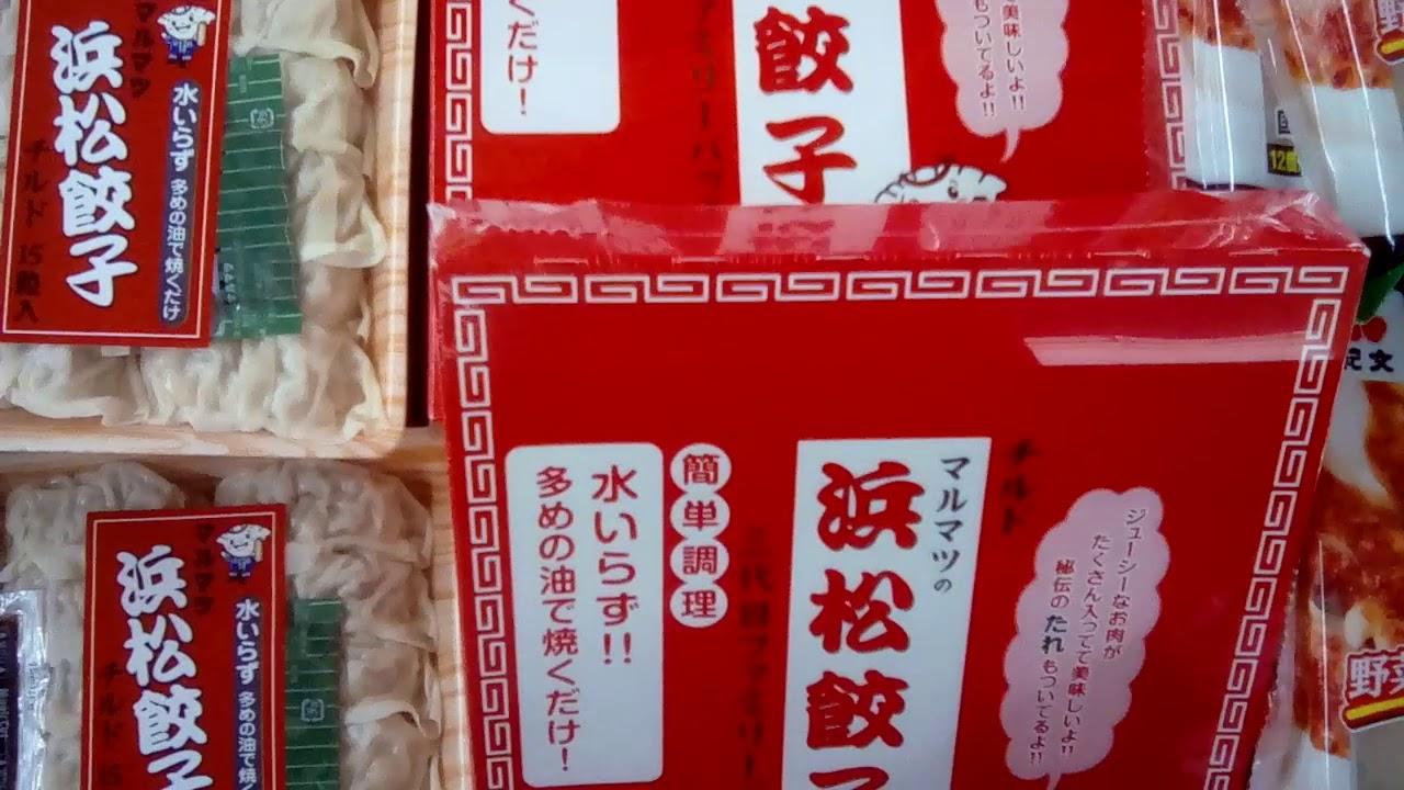 餃子 マルマツ 浜松