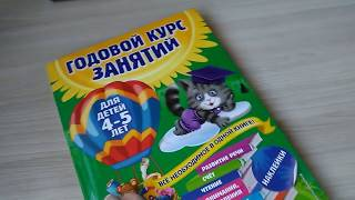 Обзор на Годовой курс занятий. Для детей 4-5 лет. ФГОС Малевич, Мазаник, Лазарь