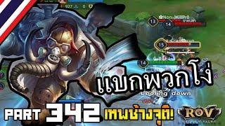 ⚡Pro Player NO.1 #Chaugnar ! | Garena RoV Thailand #341 !