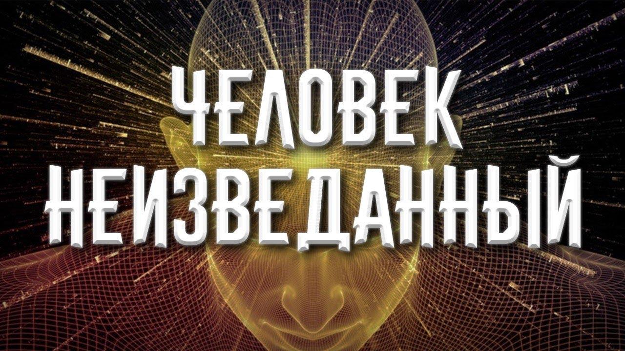 Картинки по запросу Д. Перетолчин, В. Кучеренко, А. Кучеренко. Что скрывает сознание