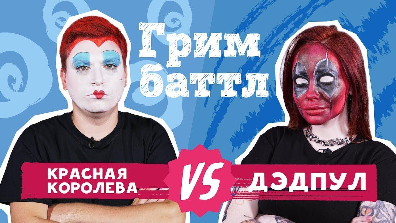 ГРИМ БАТТЛ: Красная Королева VS. Дэдпул (#2)