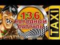 Народный Патруль 136 ТАКСИСТ САМОУЧКА
