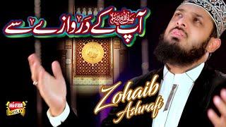 Zohaib Ashrafi - Aap K Darwazay Se - New Naat 2018 - Heera Gold