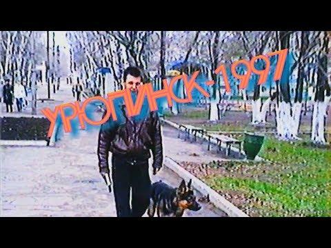 Урюпинск 1997г.