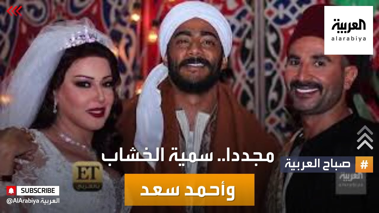 صباح العربية | سمية الخشاب تعلق على ظهور طليقها في زفافها على محمد رمضان  - نشر قبل 36 دقيقة