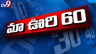 Maa Oori 60 || Top News From Telugu States
