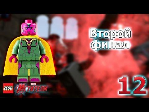 #2 Вперед в прошлое! - LEGO Marvel Avengers (Мстители) прохождение