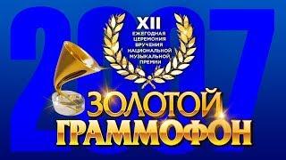 Золотой Граммофон XII Русское Радио 2007