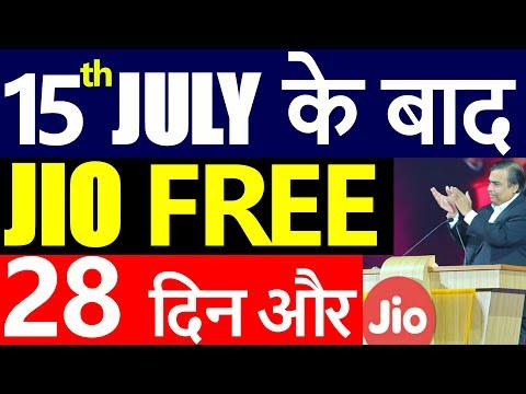 Jio Latest News | Jio FREE 28 दिन और 15th JULY के बाद