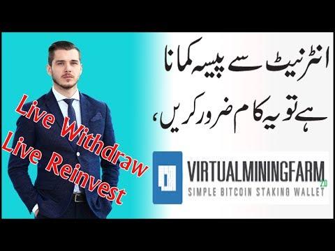 Make Money Online With Virtual Mining Farm | Live Withdraw | Reinvest Balance | Urdu/Hindi