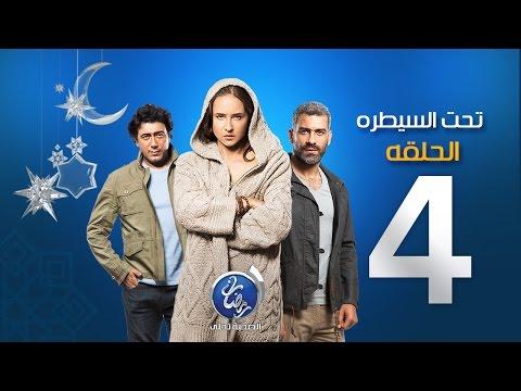 مسلسل تحت السيطرة - الحلقة الرابعة | Episode 04 - Ta7t El Saytara