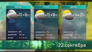 Прогноз погоды на 22-23 сентября