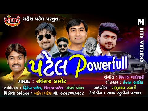 Patel powerfull -Raviraj Barot full hd song 2018
