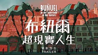 11.29《布紐爾 超現實人生》國際中文版預告