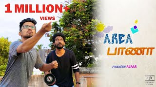 Tamil comedy short film 2020 | Area Baana | [ஏரியா பாணா] | Kaathadi