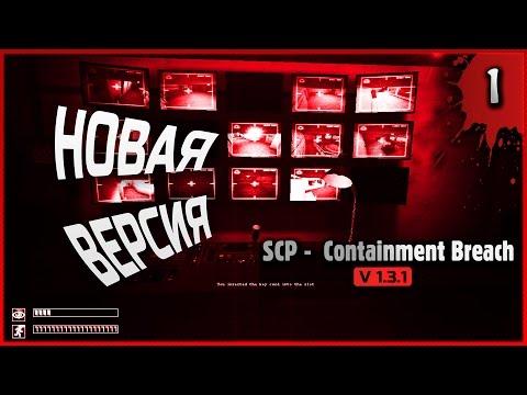 SCP - Containment Breach [1.3.1]  #1 - Новая версия!