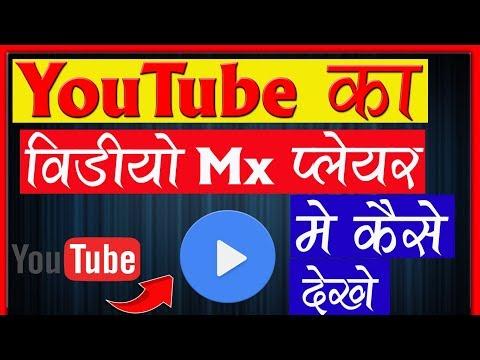 YouTube  वीडियो को Mx प्लेयर में कैसे चलाये / How To Play YouTube Videos In MX Player