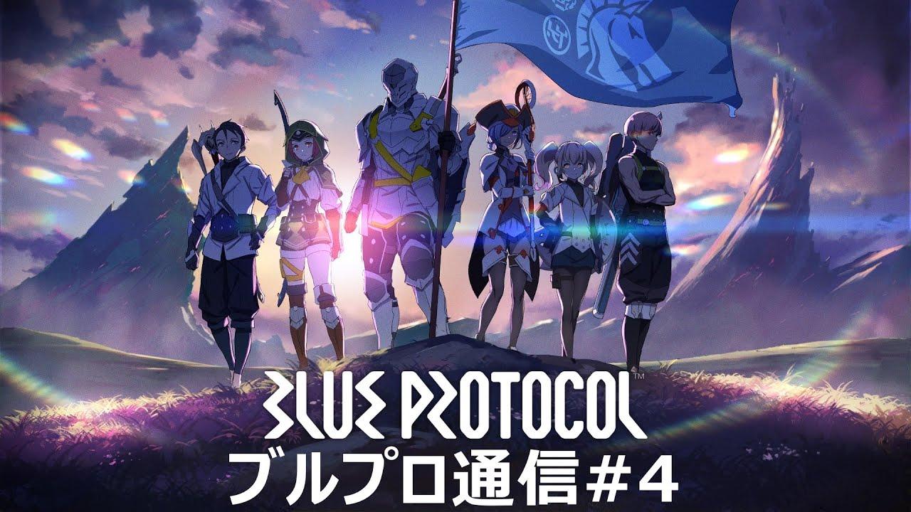 BLUE PROTOCOL公式配信『ブルプロ通信』#4