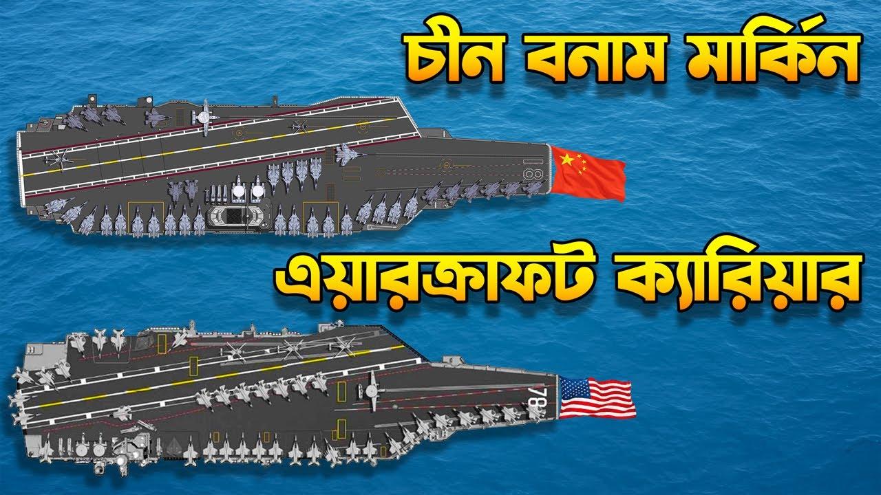 চীনা বনাম মার্কিন বিমানবাহী রণতরীঃ China Tyep 003 VS US Navy Ford Aircraft Carrier