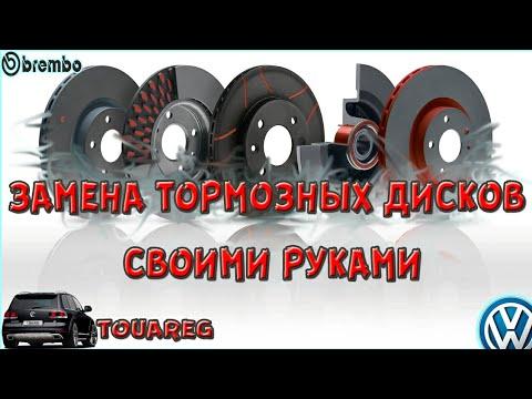 Замена тормозных дисков самостоятельно. Фольксваген Туарег.