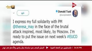 دونالد توسك: الجاسوس الروسي السابق سمم في لندن على الأرجح من قبل روسيا