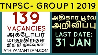 TNPSC Group 1 Exam 2019 Notification for 139 Posts Athiyaman Team
