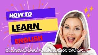 How to learn english  ඉංග්රිසි ඉගෙන ගමු🙏