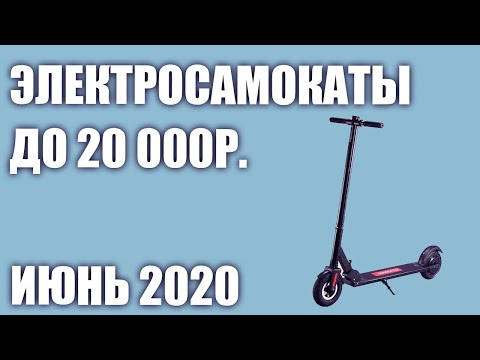 ТОП—6. Лучшие электросамокаты до 20000 рублей. Июнь 2020 года. Рейтинг!
