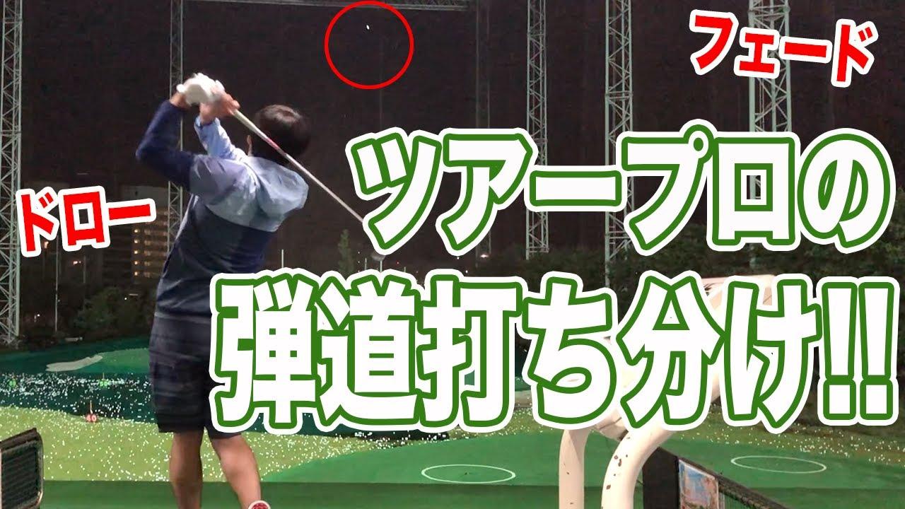 フェード ゴルフ ドロー