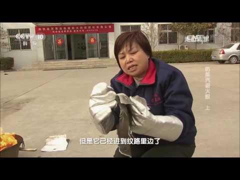 走近科学  超级材料-防蒸汽避火服(上)