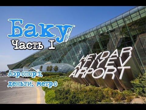 АняАндрей: своим ходом - Баку часть 1, Азербайджан. Baku
