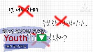 "[YouthTuV 청소년 권익개선 프로젝트] ""…"