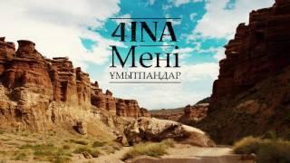4INA - Мені ұмытпаңдар (audio)