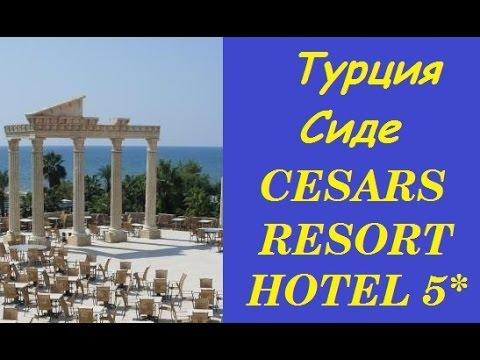 Турция. Обзор отеля CESARS RESORT HOTEL 5 - Отель Цезарь резорт 5*