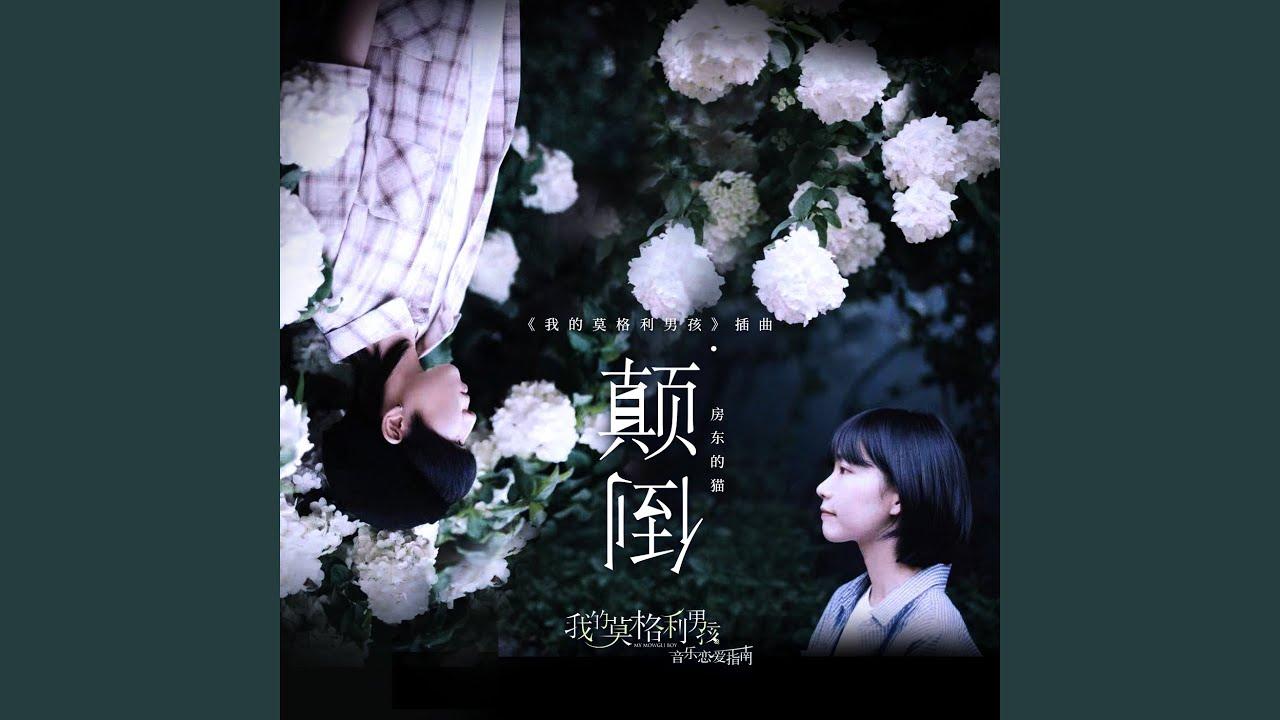 顛倒 (電視劇《我的莫格利男孩》插曲) - YouTube