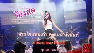 [แสดงสด] จากใจแฟนเก่า คะแนน นัจนันท์ แสดงสดตะวันแดง มหาซน ณ อุบลราชธานี