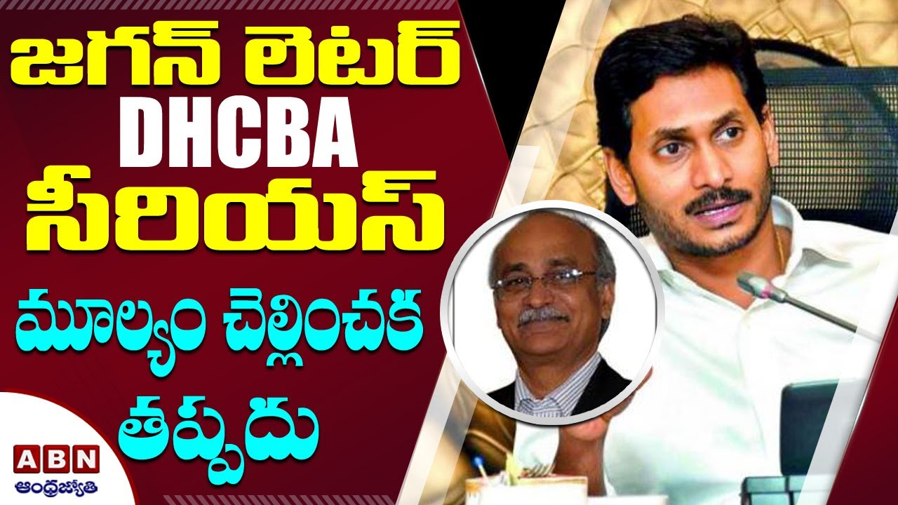 Delhi High Court Bar Asso Angry Against Jagan's Comments On Justice NV Ramana
