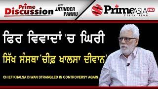 Prime Discussion (886) || Chief Khalsa Diwan Strangled in Controversy Again
