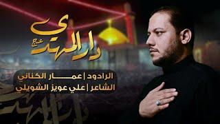 دار المهدي عليه السلام | الملا عمار الكناني - العتبة العسكرية المقدسة - سامراء